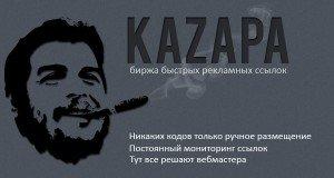 Закупаю ссылки в kazapa - 11 Февраля 2011 - Блог - Seoroyal.ru